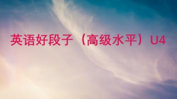 英语好段子(高级水平)U4