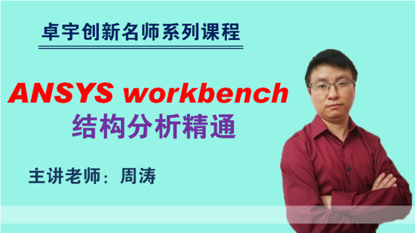 ANSYS worbench 结构分析精通