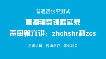 普通话直播辅导课程实录-声母(六)zhchshr;r和l;zhchsh和zcs