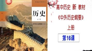 高中历史  新 教材《中外历史纲要》上册第16课