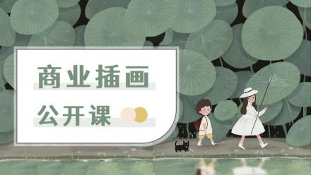 【插画喵-公开课】商业插画/板绘/PS/iPad/零基础/设计