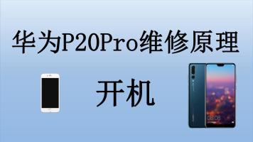华为P20Pro 开机故障维修教程-功夫手机维修培训学校