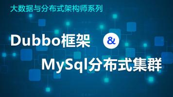 Dubbo框架/MySql分布式集群|大数据与分布式架构师系列