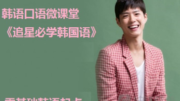 韩语口语学习之追星必学韩国语