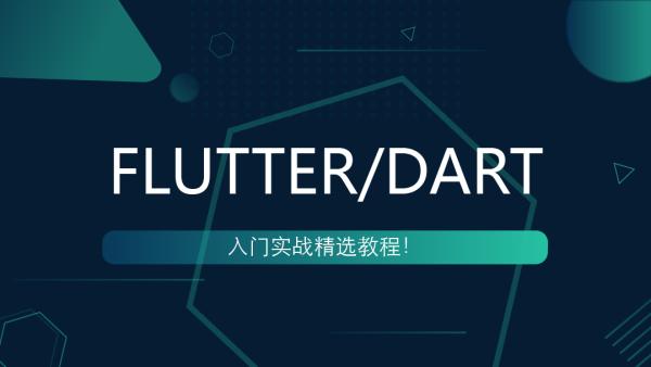 Flutter/Dart编程语言,入门实战精选教程!