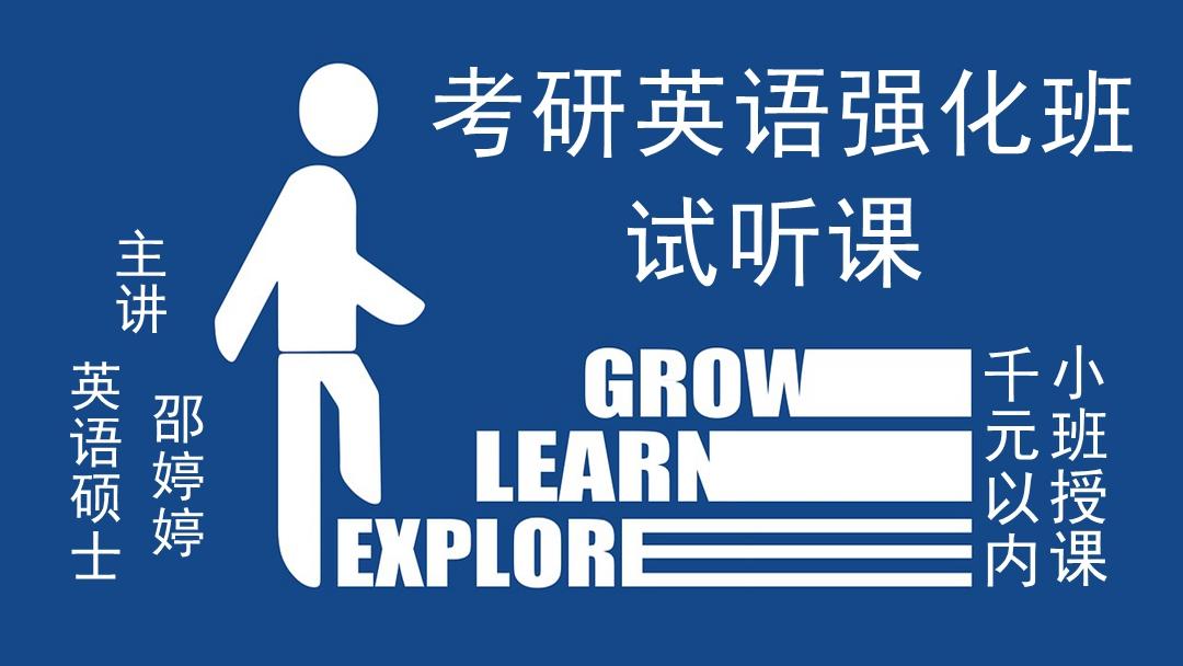 考研英语全面提升强化班试听课