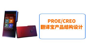 Preo/Creo翻译宝全结构专题