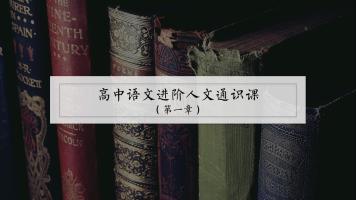 高中语文进阶人文通识课(第一章)【周帅】