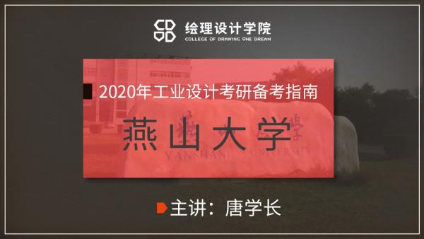 2020年工业设计考研备考指南--燕山大学