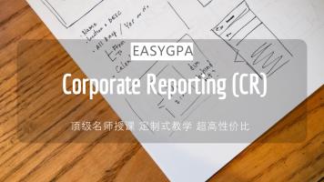 公司报告 Corporate Reporting (CR)课程辅导