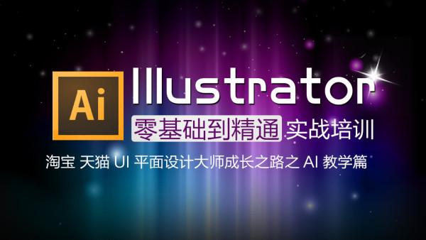 Illustrator (AI) 零基础到精通实战培训