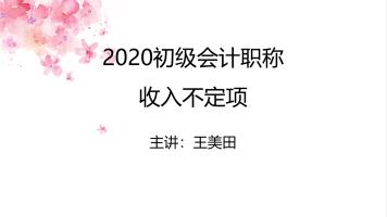 2020初级会计职称—收入不定项选择题