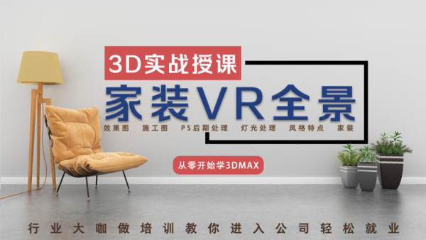 零基础从CAD开始学习3DMAX家装实战制作VR全景