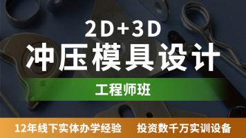 2D+3D冲压模具设计工程师班【鼎典教育】