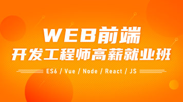 WEB前端开发工程师培养计划