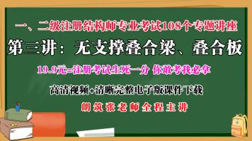 3无支撑叠合梁、板【朗筑注册结构师考试规范专题班】