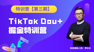 TikTok掘金特训营第三期(录播课)