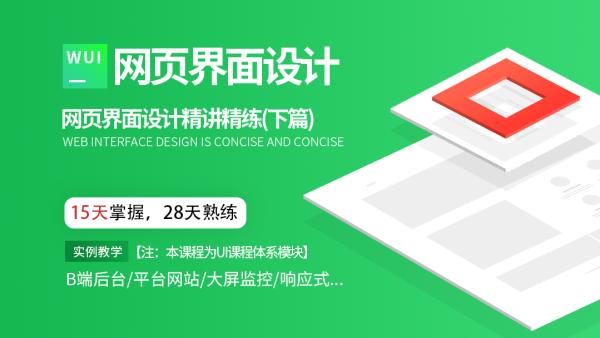 WUI网页界面设计精讲精练(下)