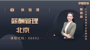 自考薪酬管理(北京)06091【学程教育】
