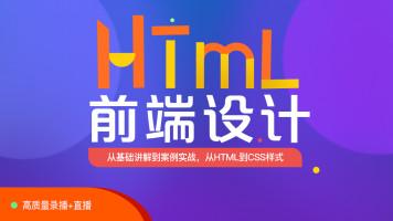 web前端(HTML+CSS)