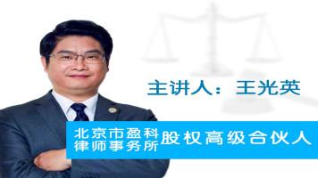 《公司法》解释四关于章程约定的效力规定