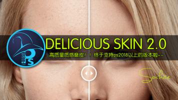 质感的磨皮脚本Delicious Skin 2.0送给大家ps任何版本亲测无压力