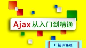 【录播+辅导】Ajax从入门到精通   JS精讲课程