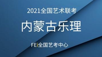 【内蒙古省】2021乐理联考(基础班)