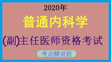 [高级职称]【临床内科】2020年普通内科学(副)主任医师考点精讲