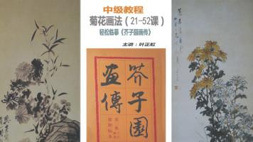 国画菊花画法 (21--52课)——轻松临摹《芥子园画传》中级教程