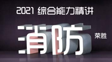 2021注册消防工程师综合能力精讲课程——荣胜教育