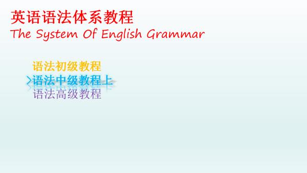 英语语法体系(中级教程上)