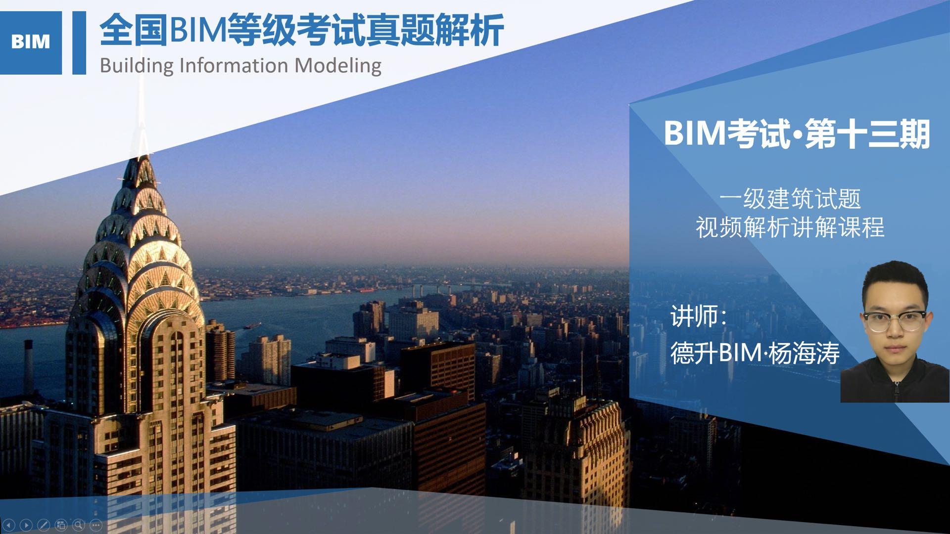 全国BIM等级考试第十三期一级建筑试题解析