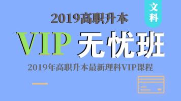 【恭学网校】高职升本 | 2020年天津市专升本《VIP无忧班》文科