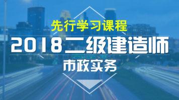 鲁班培训2018二级建造师市政实务先行学习(2017基础精讲班)