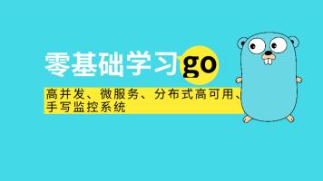 Go 语言项目实战 (下)【51Reboot 教育】