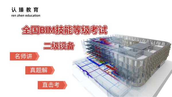 全国BIM技能等级考试(二级设备)