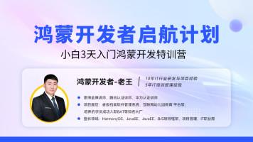 鸿蒙开发者启航计划-小白3天入门鸿蒙开发特训营【编程熊猫】
