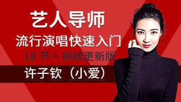 艺人导师小爱《流行演唱快速入门》零基础学唱歌视频课持续更新版