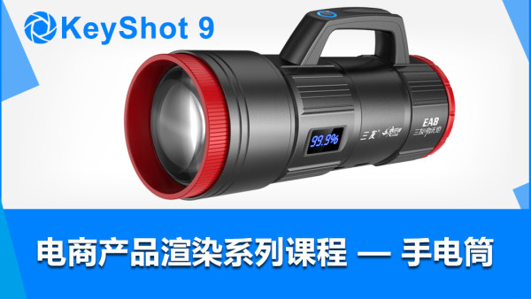 Rhino犀牛/keyshot电商产品渲染系列教程——激光手电筒