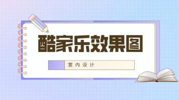 【线上课程】酷家乐(冯老师)