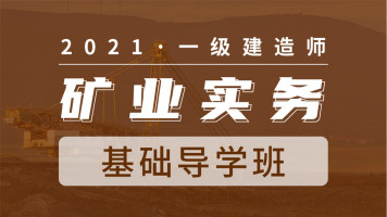 2021一级建造师矿业实务基础导学班