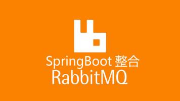 2小时学会SpringBoot整合RabbitMQ详解