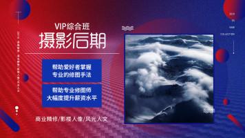 摄影后期综合班VIP课程【写真,影楼人像,商业人像,风光人文】