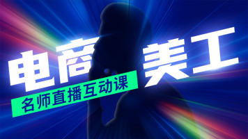 【淘宝美工】免费/ps教程/平面设计/抠图/排版/主图/详情页/电商