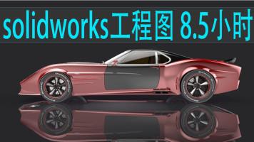 solidworks工程图教程2019版30天精通系列