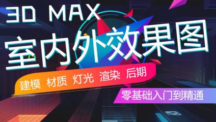 室内外效果图设计3DMAX公开课(千视教育)
