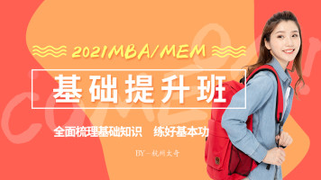 2021年杭州太奇基础班