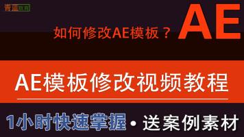 AE模板修改教程视频中文英文AE模板修改零基础自学文字图片替换