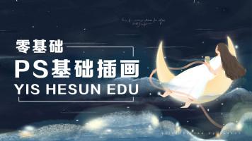 【直播】ps板绘商业插画设计试听课【合尚教育-HESUN】